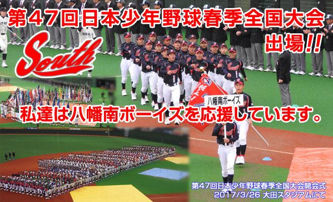 祝! 第47回日本少年野球春季全国大会出場 私達は八幡南ボーイズを応援しています。