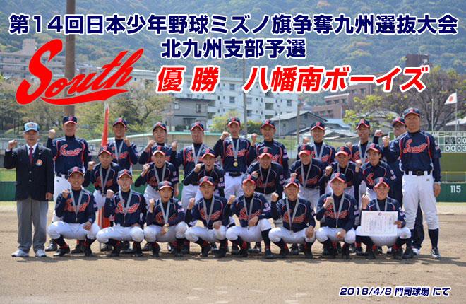 ボーイズリーグ八幡南ボーイズ 第14回日本少年野球ミズノ旗争奪九州選抜大会北九州支部予選優勝