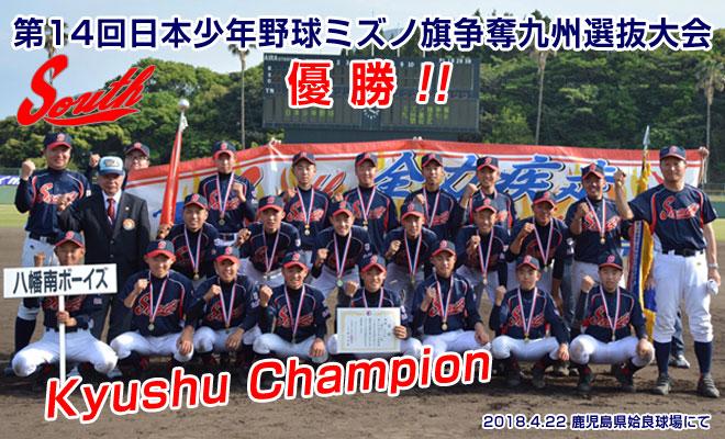 ボーイズリーグ八幡南ボーイズ 第14回日本少年野球ミズノ旗争奪九州選抜大会優勝