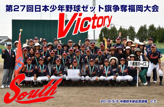 ボーイズリーグ八幡南ボーイズ 第27回日本少年野球ゼット旗争奪福岡大会優勝