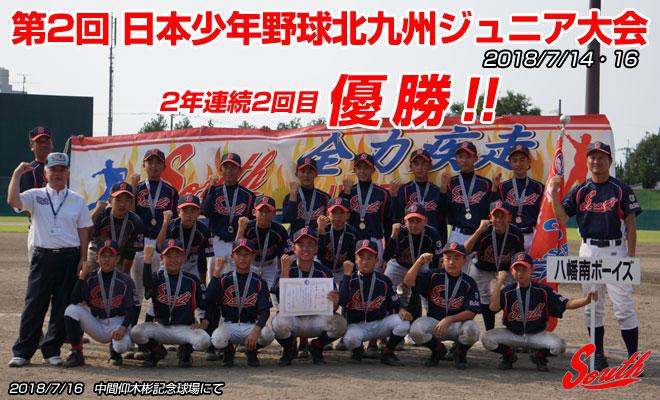 ボーイズリーグ八幡南ボーイズ 第2回日本少年野球北九州ジュニア大会優勝