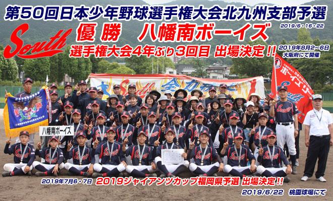 ボーイズリーグ八幡南ボーイズ第50回日本少年野球選手権大会出場決定