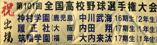 ボーイズリーグ八幡南ボーイズ第10回日本少年野球九州ブロック1年生大会北九州支部予選優勝