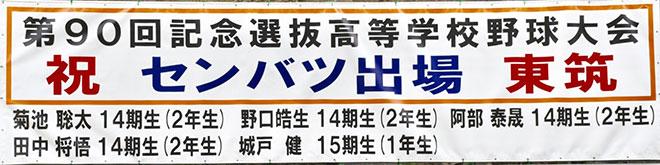 福岡県立東筑高等学校祝選抜甲子園出場ボーイズリーグ八幡南ボーイズOBの健闘を祈る