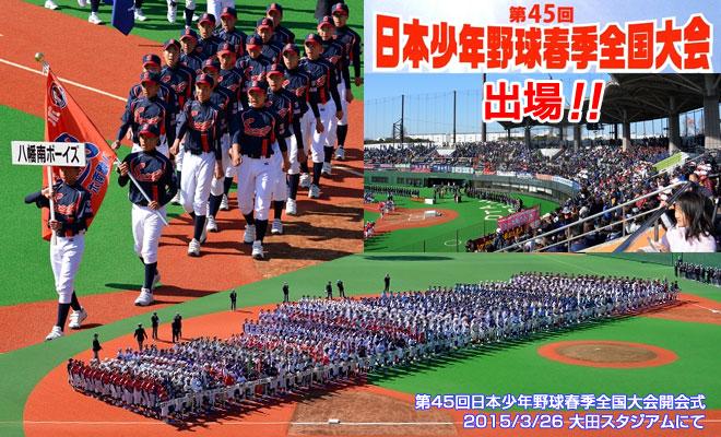 ボーイズリーグ八幡南ボーイズ 第45回 日本少年野球春季全国大会出場