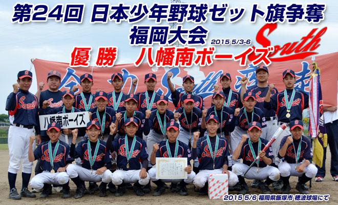 ボーイズリーグ八幡南ボーイズ 第24回 日本少年野球ゼット旗争奪福岡大会優勝