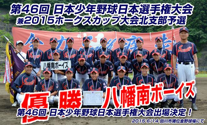 ボーイズリーグ八幡南ボーイズ 第46回日本少年野球選手権大会兼ホークスカップ大会福岡県北支部予選優勝