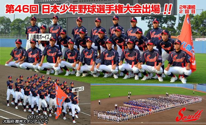 ボーイズリーグ八幡南ボーイズ 第46回日本少年野球選手権大会出場