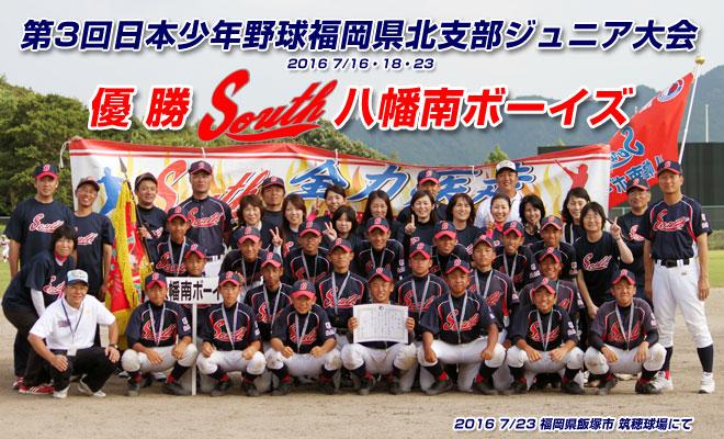 ボーイズリーグ八幡南ボーイズ 第3回日本少年野球福岡県北支部ジュニア大会優勝