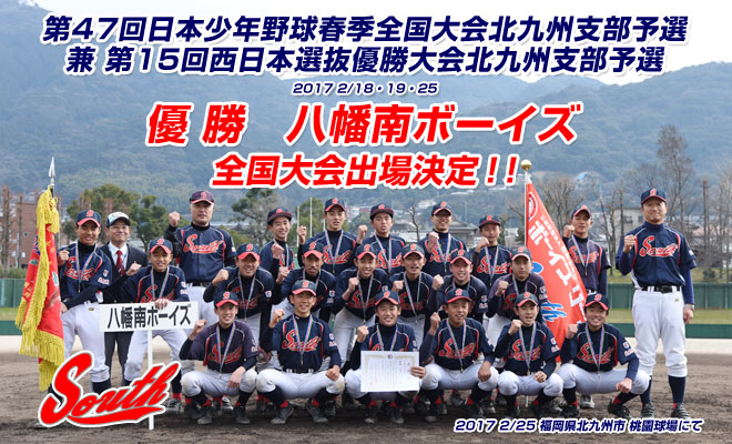 ボーイズリーグ八幡南ボーイズ 第47回日本少年野球春季全国大会北九州支部予選兼 第15回西日本選抜優勝大会北九州支部予選優勝春季全国大会優勝