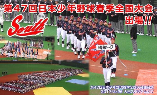 ボーイズリーグ八幡南ボーイズ 第47回日本少年野球春季全国大会出場