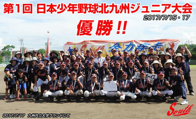 ボーイズリーグ八幡南ボーイズ 第1回日本少年野球北九州ジュニア大会優勝