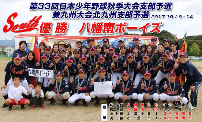 ボーイズリーグ八幡南ボーイズ 第33回日本少年野球秋季大会支部予選九州大会北九州支部予選