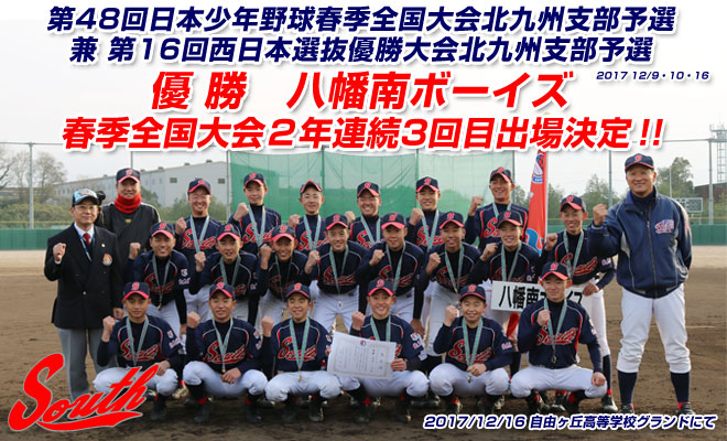 ボーイズリーグ八幡南ボーイズ 第48回日本少年野球春季全国大会北九州支部予選兼 第16回西日本選抜優勝大会北九州支部予選優勝春季全国大会優勝