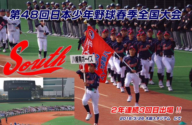 ボーイズリーグ八幡南ボーイズ 第48回日本少年野球春季全国大会