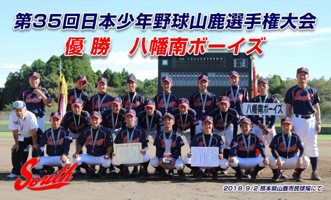 ボーイズリーグ八幡南ボーイズ 第35回日本少年野球山鹿選手権大会優勝