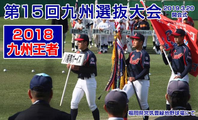 ボーイズリーグ八幡南ボーイズ 第15回九州選抜大会開会式