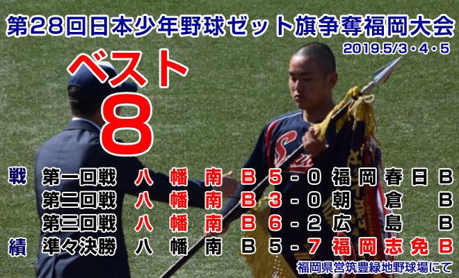 ボーイズリーグ八幡南ボーイズ 第28回日本少年野球ゼット旗争奪福岡大会 ベスト8