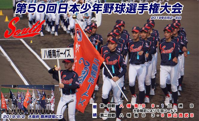 ボーイズリーグ八幡南ボーイズ第50回日本少年野球選手権大会