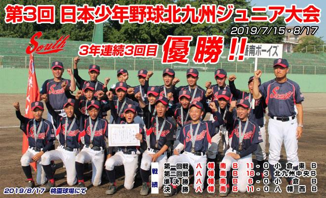 ボーイズリーグ八幡南ボーイズ第3回日本少年野球ジュニア北九州大会 優勝三年連続三回目