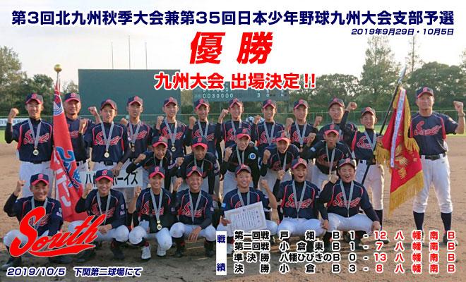ボーイズリーグ八幡南ボーイズ第3回北九州秋季大会兼第35回日本少年野球九州大会支部予選優勝