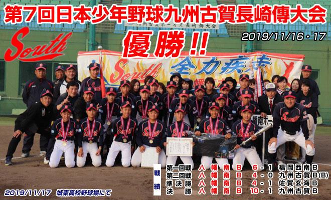ボーイズリーグ八幡南ボーイズ第7回日本少年野球九州古賀長崎傳大会