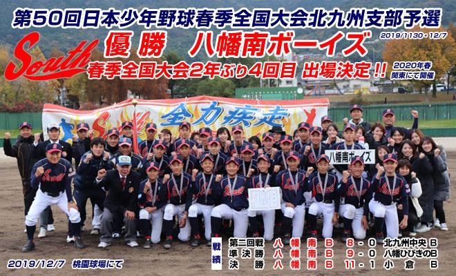 ボーイズリーグ八幡南ボーイズ第50回日本少年野球春季全国大会出場決定