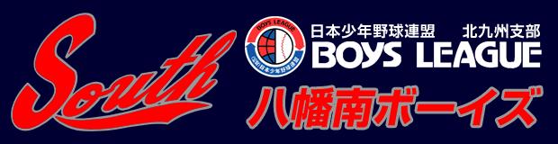 八幡南ボーイズ 日本少年野球連盟 北九州支部 ボーイズリーグ